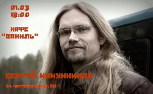 Канунников01.03