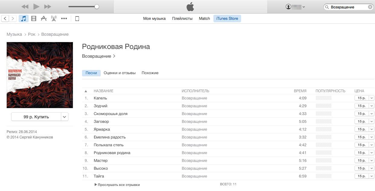 Возвращение Родниковая Родина Vozvraschenie SpringLand iTunes