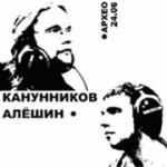 Канунников Археология