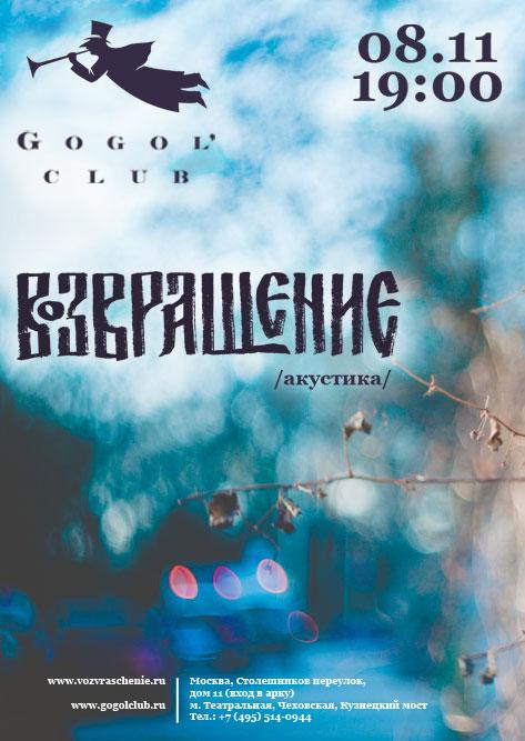 gogol2015-acoustic