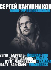 Сергей Канунников Поволжье